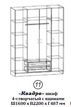 Шкаф 4-створчатый с ящиками Квадро 160х220.