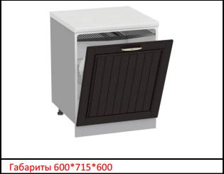 Шкаф под посудомойку ШНПМ-600
