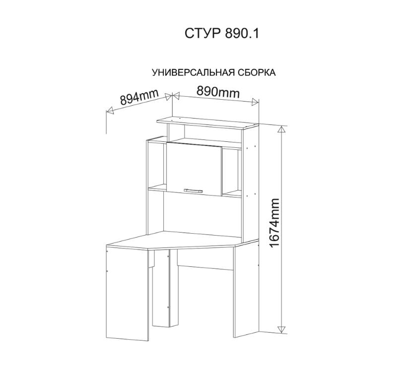 Стол письменный угловой СТУР 890.1 венге